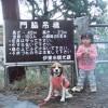 城ヶ崎へお出かけ♪愛犬は高所恐怖症?<静岡県・東伊豆>