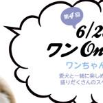 【おすすめイベント】6/25(日)第4回 ワンOneday!~ワンちゃん納涼祭~ @湘南T-SITE