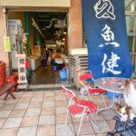ワンちゃんに優しい沼津港にあるコスパ最高の「魚建」で愛犬と一緒に海鮮料理!