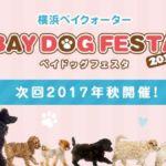 横浜ベイクォーターでアメリカのカルチャーを体験できるイベント開催!恒例のBAY DOG FESTAも!