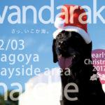 12月3日、名古屋市で日本最大級のわんこマルシェ『わんだらけ』が開催されます!