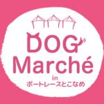 新年を愛犬と一緒に祝うイベント、「DOGマルシェ in ボートレースとこなめ」が1月8日に開催されます!