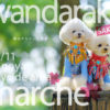 3月11日、名古屋港にてわんこマルシェ『wandarake SAKURA』が開催されます!