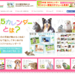 愛犬写真が集ると完成!「365カレンダー」2019年版 6月16日~エントリースタート!