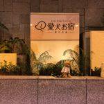 お気に入りのリピート宿♡伊豆高原にある「愛犬お宿」の愛犬とふたり旅プラン♪