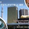 【満席御礼】11月23日(金・祝)「トイプードル集合!ちょこっとクルーズ&ランチオフ会 in 浅草」開催!