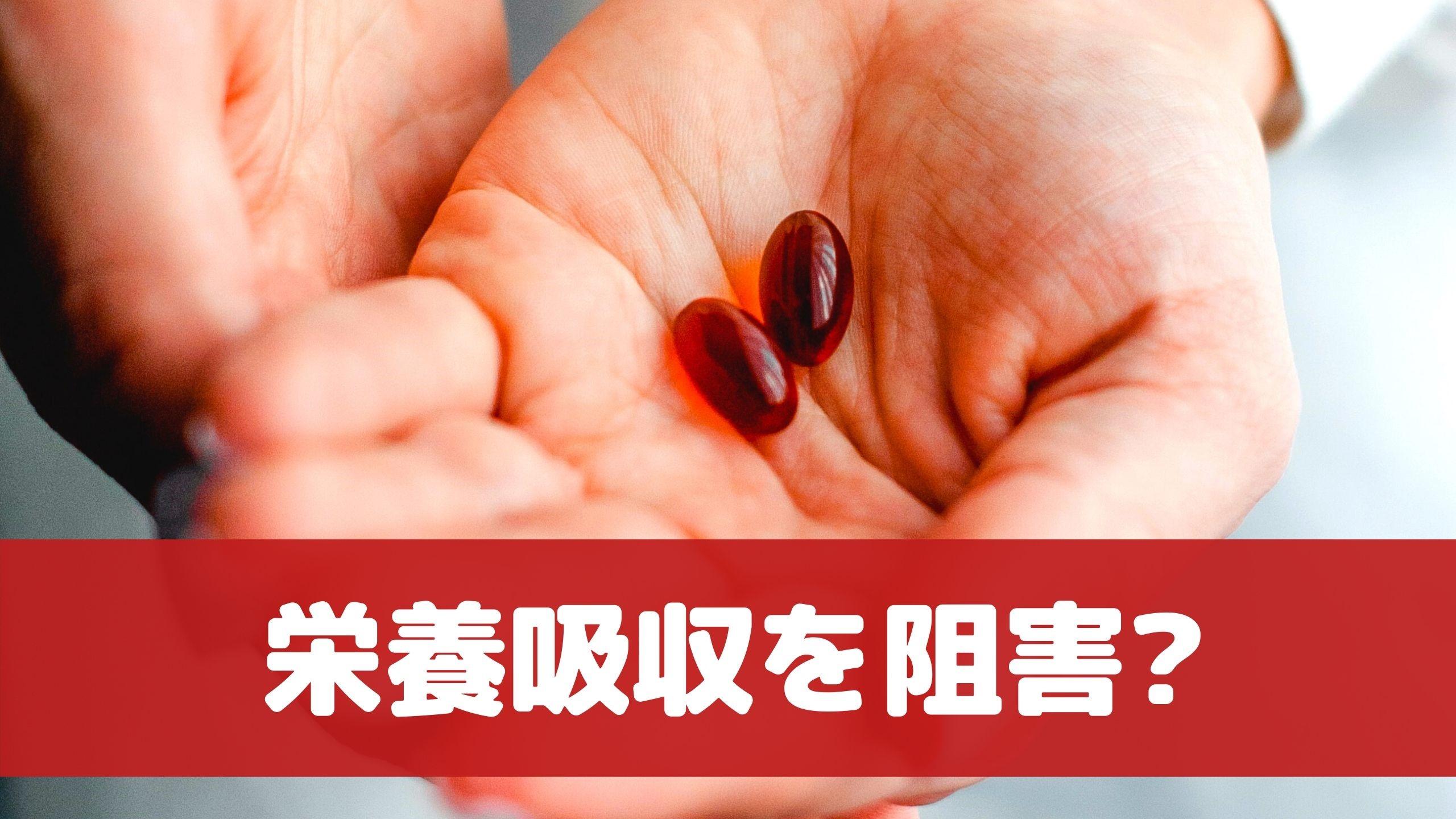 サプリ 副作用 亜鉛