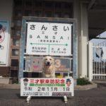 愛犬が3歳になったら記念に訪れたい!「三才駅」<長野県長野市>