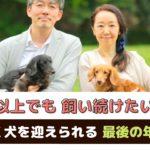 「60歳以上でもペットを飼い続けたい人」が9割!新しく犬を迎えられる最後の年齢は?【動物看護師が解説】