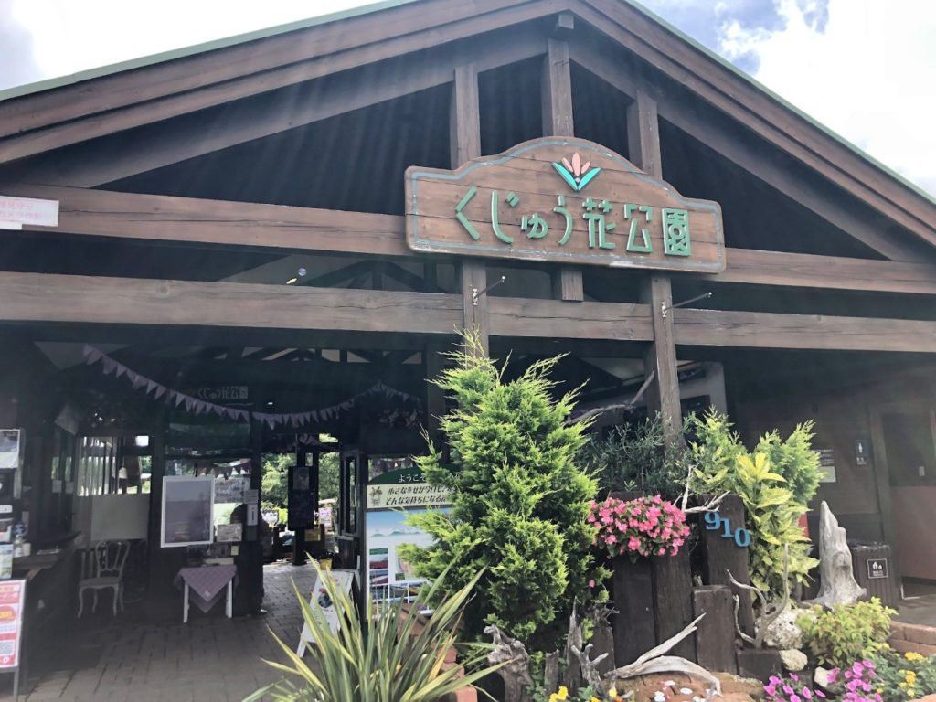 愛犬とお出かけ人気スポット!「くじゅう花公園」にオープンしたオートキャンプ場に行ってきました!
